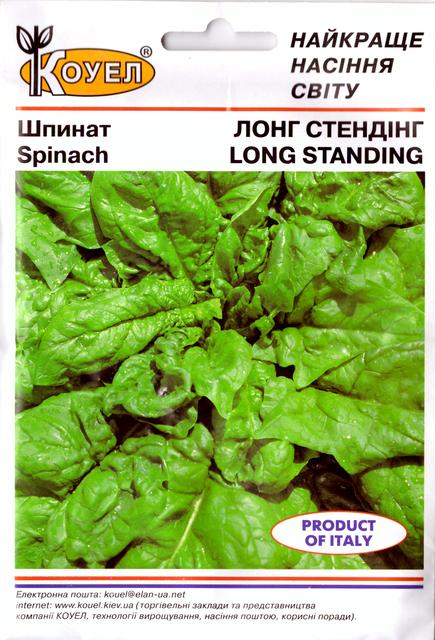 ТМ КОУЕЛ Шпинат Лонг Стендинг 10г