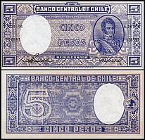 ЧИЛИ 110 CHILE 5 PESOS ND(1947) Unc