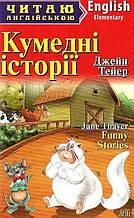 Кумедні історії / Funny Stories. Джейн Тейер