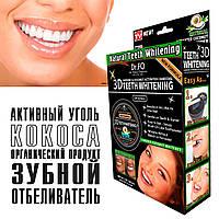 Carbon Coconut 3D Teetn Whitening для отбеливания зубов