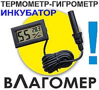 Термометр-гигрометр с выносным датчиком(инкубатор), фото 1