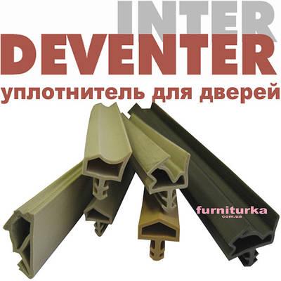 Уплотнители Deventer для дверей