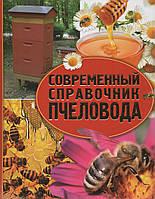 Современный справочник пчеловода. Белик Э. В.