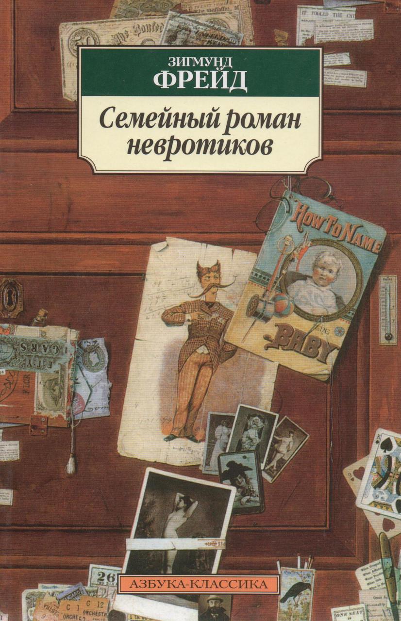 Семейный роман невротиков. З. Фрейд