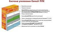 Утеплення фасадів Пінопластом СERESIT-PRO  ППС