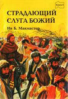 Страдающий слуга Божий. Библейские истории. Ив Бауэрс Макмастер