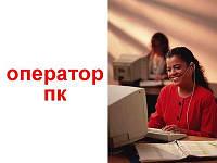 Курсы оператор ПК + интернет