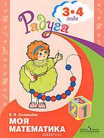 Е. В. Соловьева Моя математика. Развивающая книга для детей 3-4 лет