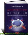 Конкурентная стратегия. Методика анализа отраслей и конкурентов Майкл Портер