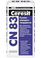Швидкотвердіюча суміш  Ceresit CN83 5-35мм 25Kg купити Львів