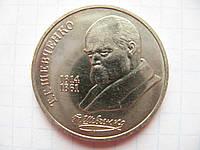 Монета СССР 1 рубль 1989 г. Шевченко, фото 1