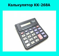 Калькулятор KK-268A!Акция
