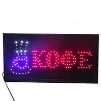 Светодиодная LED вывеска табло КОФЕ Рекламная торговая