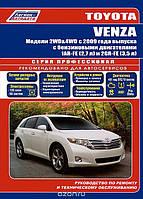 Книга Toyota VENZA с 2009 бенз. 1AR-FE(2,7) 2GR-FE(3,5) Серия ПРОФЕССИОНАЛ. Экспл. ТО. Ремонт+Каталог з/ч для ТО