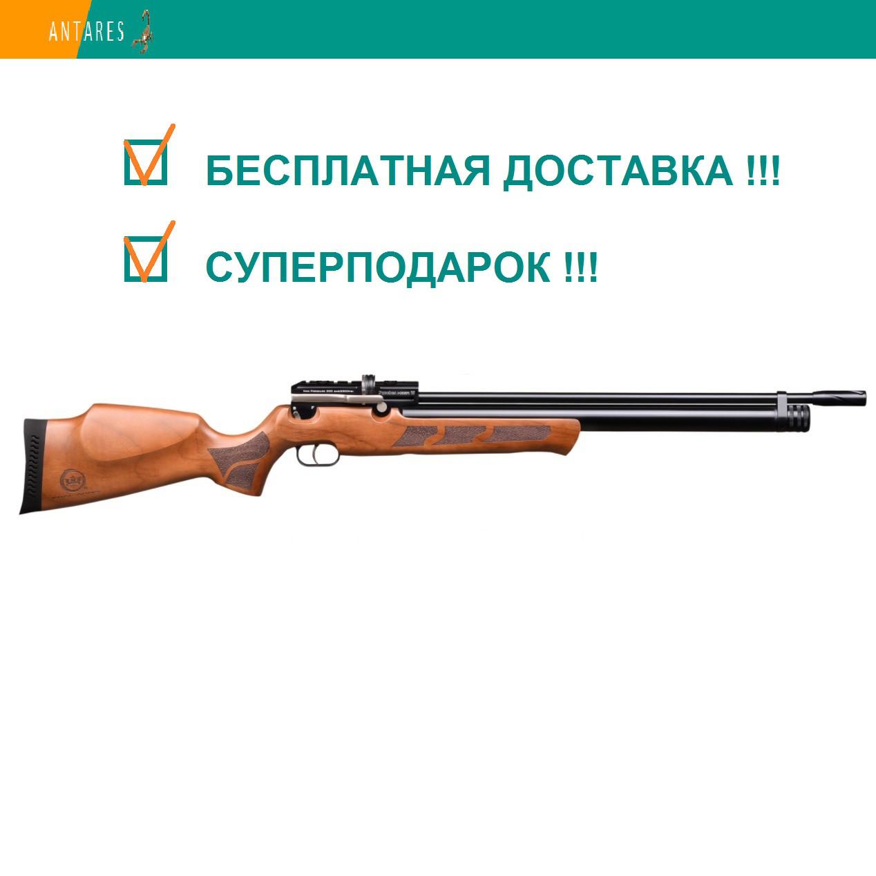 Пневматическая винтовка Kral Puncher Mega Wood (PMW) предварительная накачка дерево 380 м/с