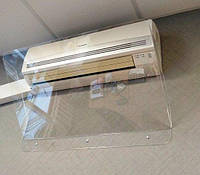 Экран-отражатель (дефлектор) для кондиционера настенный