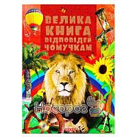 """Большая книга Ответов Почемучка Веско """"(рус.)"""""""