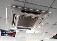 Экран-отражатель для потолочного кондиционера (фанкойла)