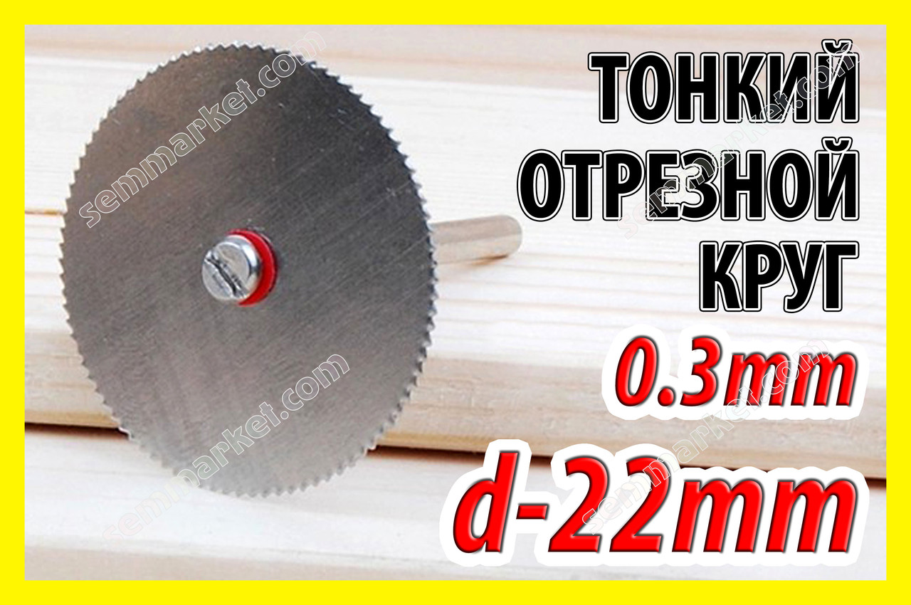 Круг отрезной тонкий диск 22мм гравер бормашинка цанга сверла мини дрель Dremel