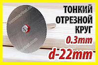Круг отрезной тонкий диск 22мм гравер бормашинка цанга сверла мини дрель Dremel, фото 1