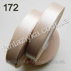 Лента атласная для рукоделия 1,2 см, латте 172
