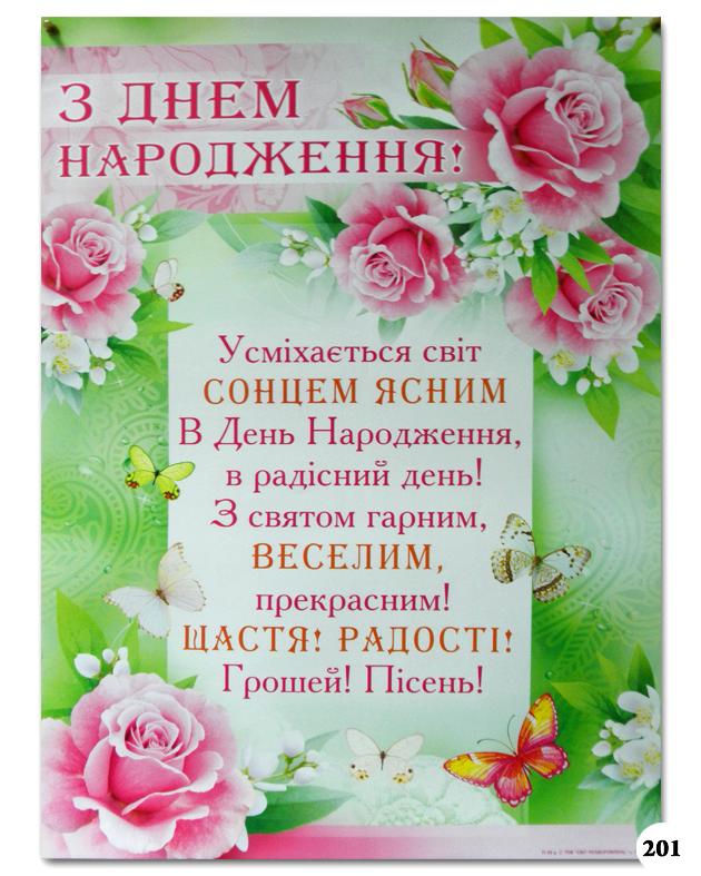 """Плакат """"З Днем народження!"""" (""""З Днем народження!)"""