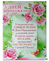 """Плакат """"С Днём рождения!"""" (""""З Днем народження!)"""