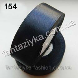 Лента атласная для канзаши 2,5 см, чернильная 154