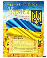 "Плакат для школьного уголка ""Державні символи України"""