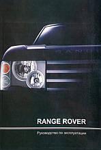 RANGE ROVER   Модели с 2002 года   Инструкция по эксплуатации