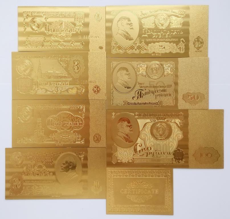 Набор золотых банкнот СССР рубли (7 шт.+сертификат).