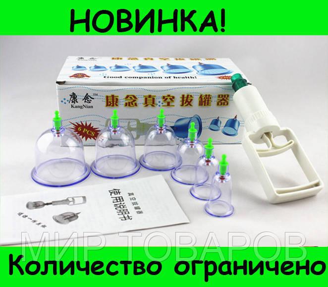 Вакуумные банки для массажа 6 шт.!Розница и Опт