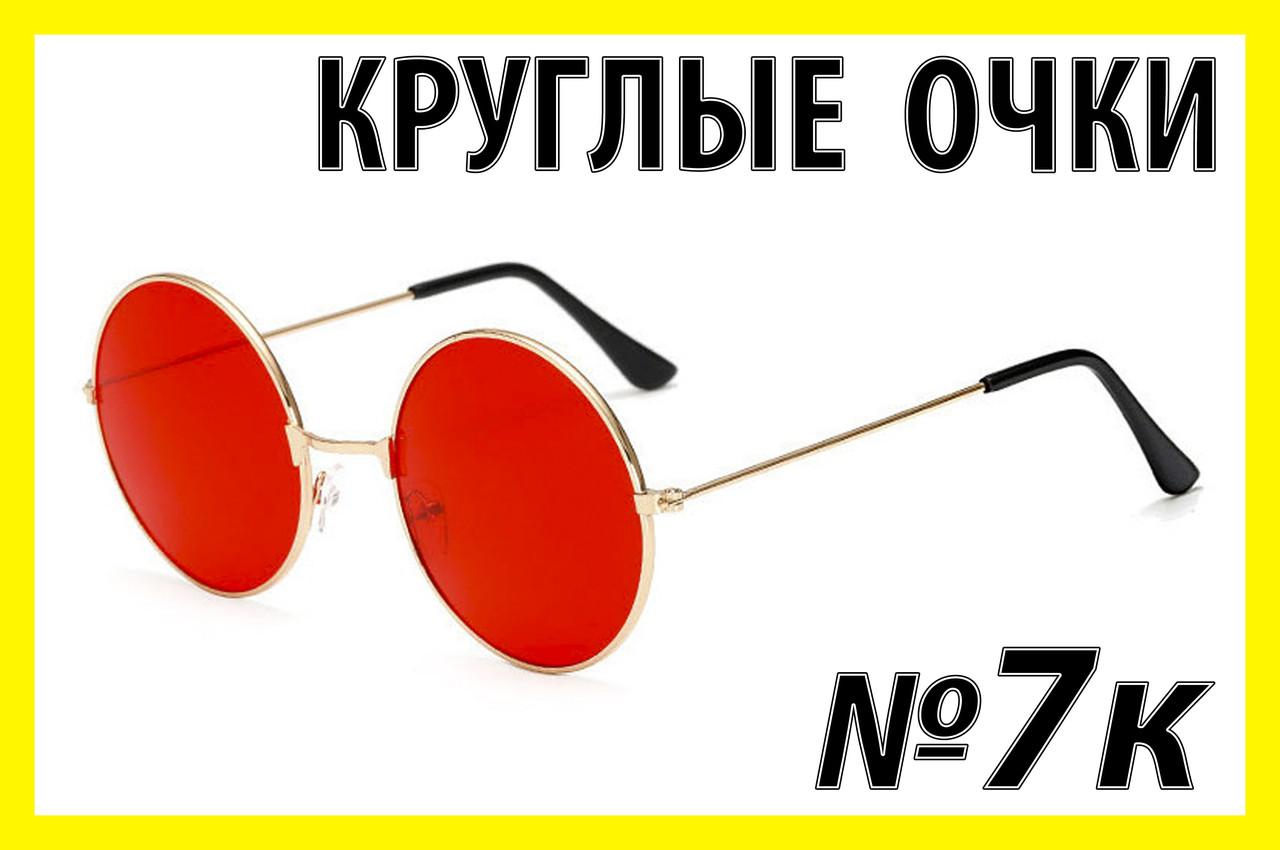Очки круглые 07к классика красные в золотой оправе кроты стиль Поттер Леннон Лепс
