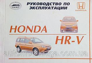 HONDA HR-V   Руководство по эксплуатации