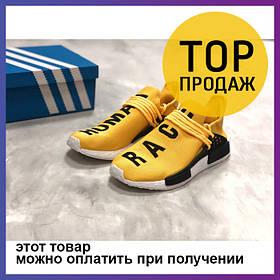 Мужские кроссовки Adidas Human Race, желтого цвета / кроссовки мужские Адидас Хьюман Рейс, сетка + кожа,модные