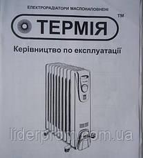 Масляный обогреватель Термия Н0920 (9 секций) 2 кВт, фото 3