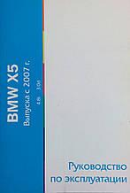 BMW X5 E70 Моделі 2007-2013 рр. Керівництво по експлуатації