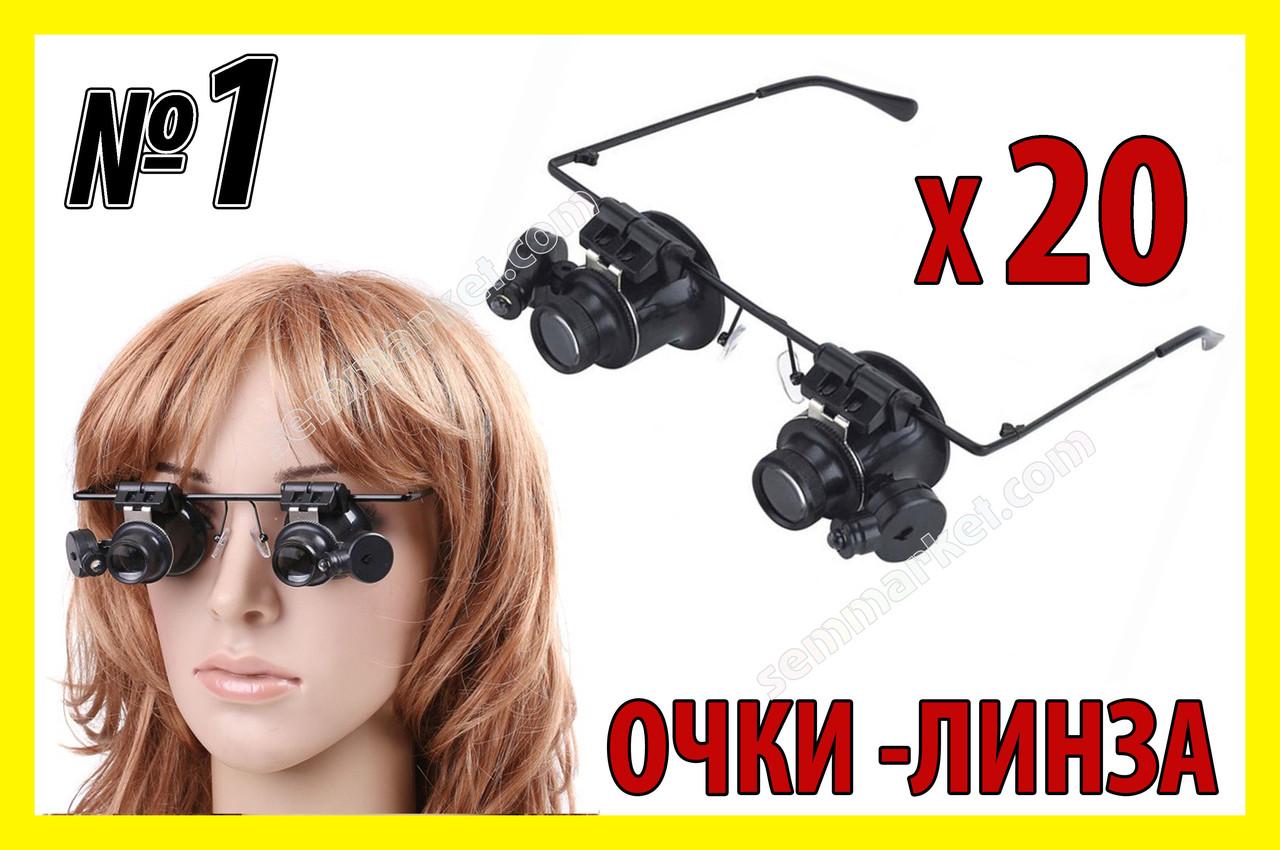 20x Очки часовщика №1 ювелира увеличительная линза лупа окуляр монокуляр оптика