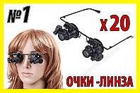 20x Очки часовщика №1 ювелира увеличительная линза лупа окуляр монокуляр оптика, фото 1