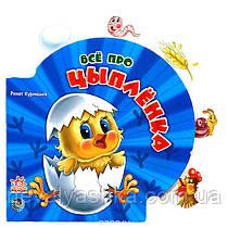 Книга детская Все про всех, Все про цыпленка, Ранок Ranok 001524