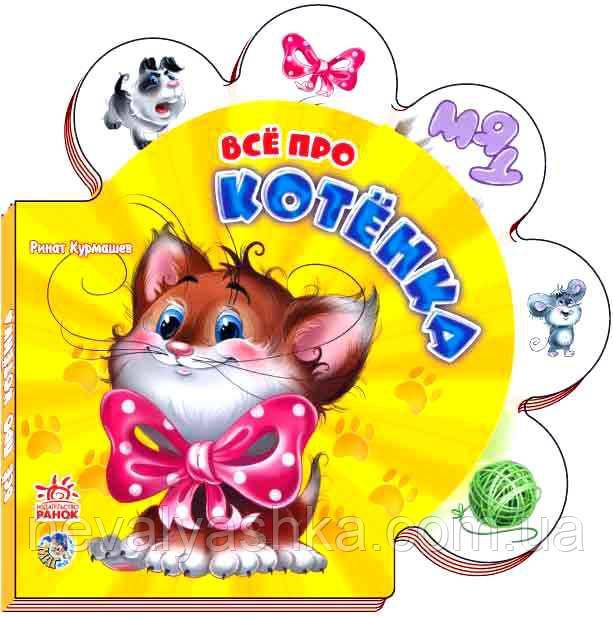 Книга детская Все про всех, Все про котенка, Ранок Ranok 001521