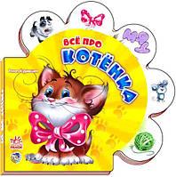 Книга детская Все про всех, Все про котенка, Ранок Ranok 001521, фото 1