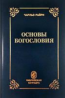 Основы богословия. Репринтное издание. Чарльз Райри (уценка, небольшой надрыв корешка книги)