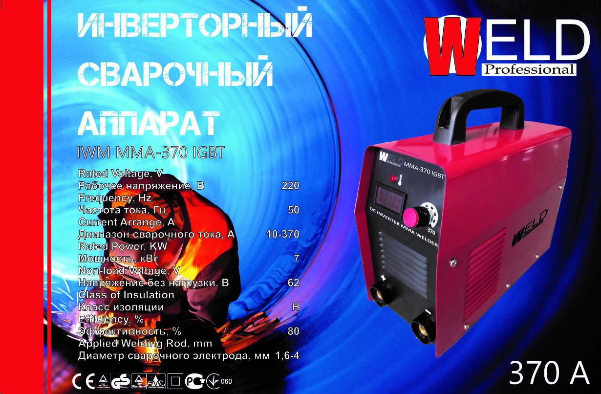 Сварочный аппарат инверторный Weld 370 IGBT (Дисплей + Кейс)