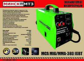 Сварочный полуавтомат Минск-МТЗ МСА MIG/MMA 380IGBT