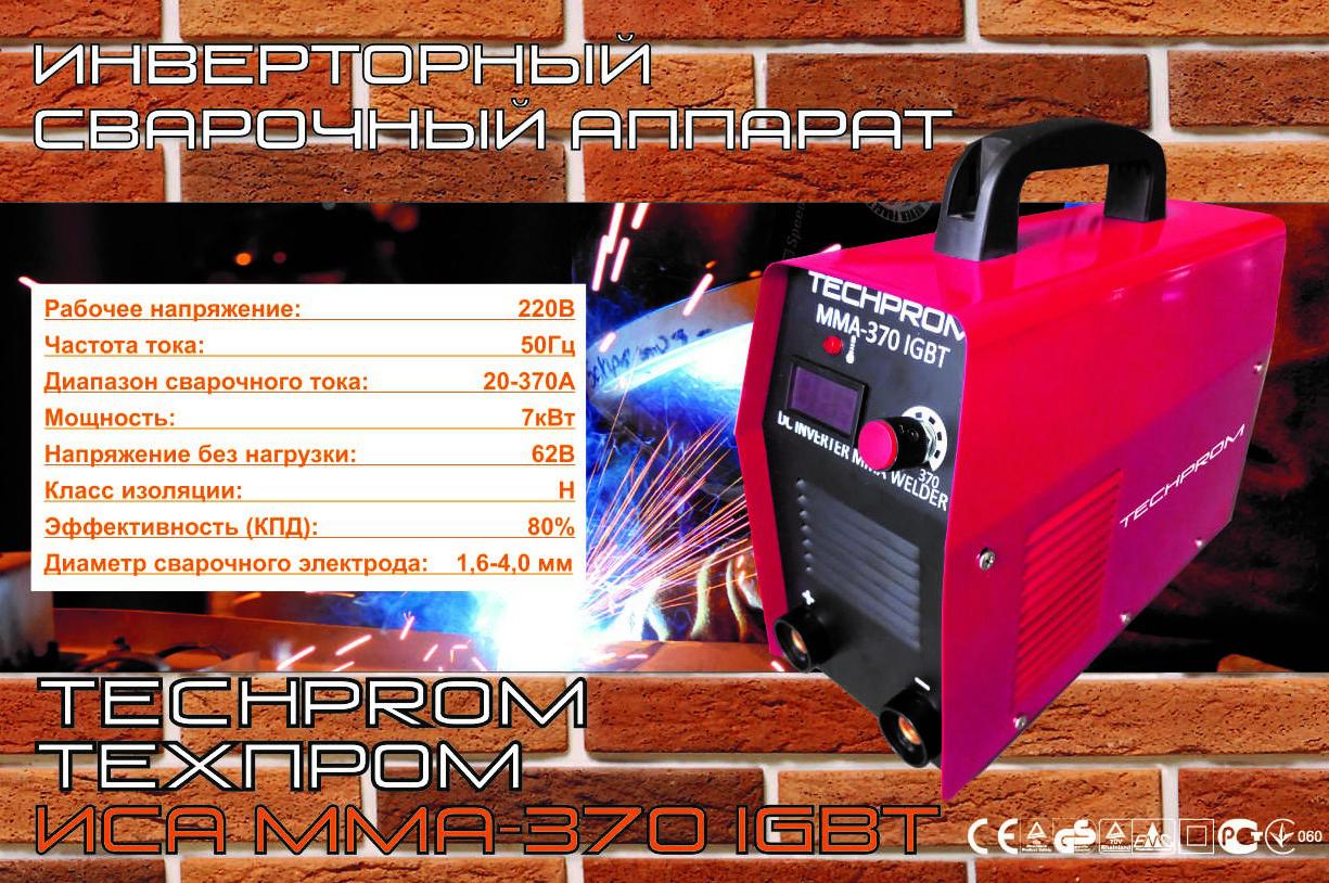 Сварочный аппарат инверторный Техпром ММА-370 IGBT (Дисплей + Кейс)