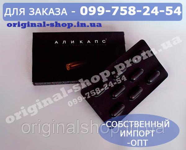 Аликапс (8 капсул) - эффективное средство для повышения потенции 8 капсул в упаковке