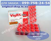 Оригинал! Препарат для повышения потенции VigRX Plus, возбуждение и продление полового акта