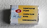 Акварель Белые Ночи Кадмий желтый средний (201) кювета 2,5мл