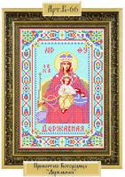 В-66 Схема для вышивки бисером Пресвятая Богородица Державная.